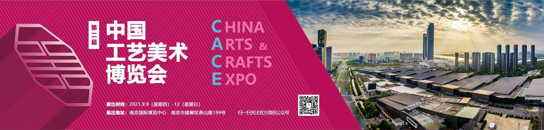 中国工艺美术博览会